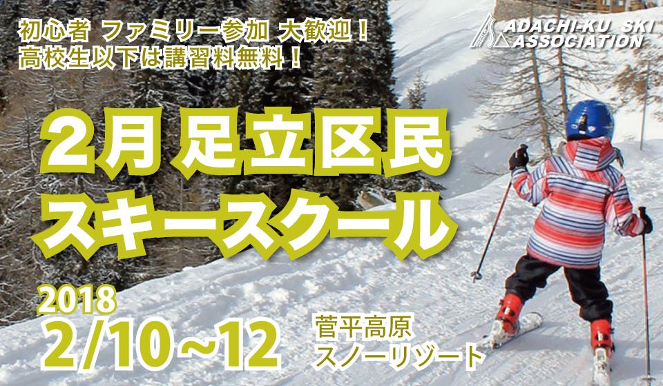 2018  2月 足立区民スキースクール
