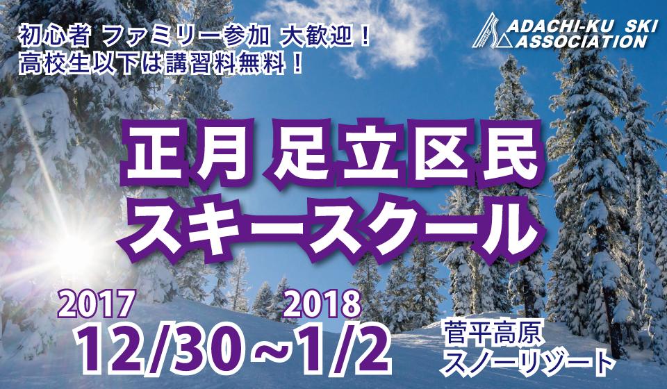 banner2018shougatu