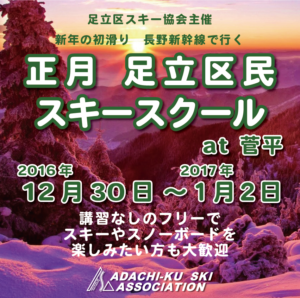 poster_shougatu2017_web