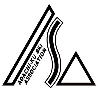 足立区スキー協会