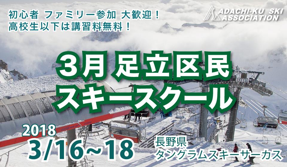2018  3月 足立区民スキースクール