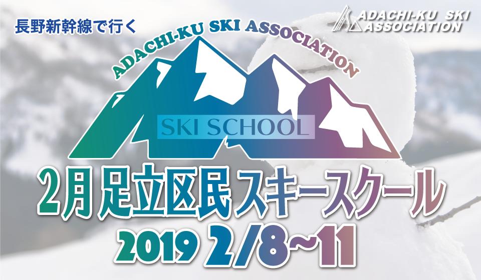 2019  2月 足立区民スキースクール