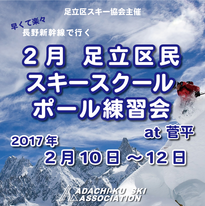 2月足立区民スキースクール&ポール練習会